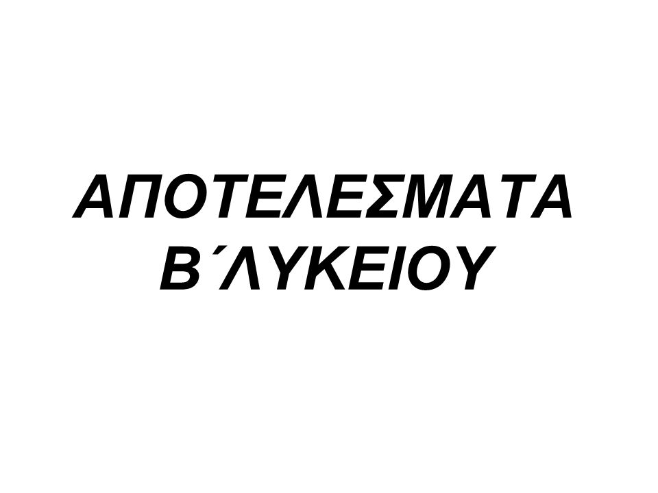 ΑΠΟΤΕΛΕΣΜΑΤΑ Β΄ΛΥΚΕΙΟΥ