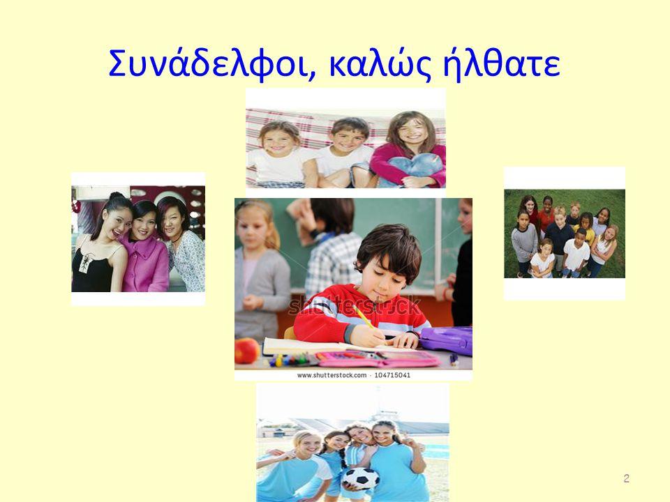 Χρηστή διαχείριση μαθητών Η αγάπη, η καλοσύνη και η αμοιβαία εκτίμηση και εμπιστοσύνη επιβάλλεται να είναι διάχυτη.