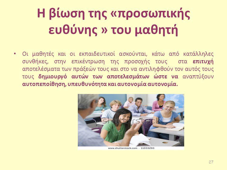 Η βίωση της «προσωπικής ευθύνης » του μαθητή Οι μαθητές και οι εκπαιδευτικοί ασκούνται, κάτω από κατάλληλες συνθήκες, στην επικέντρωση της προσοχής τους στα επιτυχή αποτελέσματα των πράξεών τους και στο να αντιληφθούν τον αυτός τους τους δημιουργό αυτών των αποτελεσμάτων ώστε να αναπτύξουν αυτοπεποίθηση, υπευθυνότητα και αυτονομία αυτονομία.