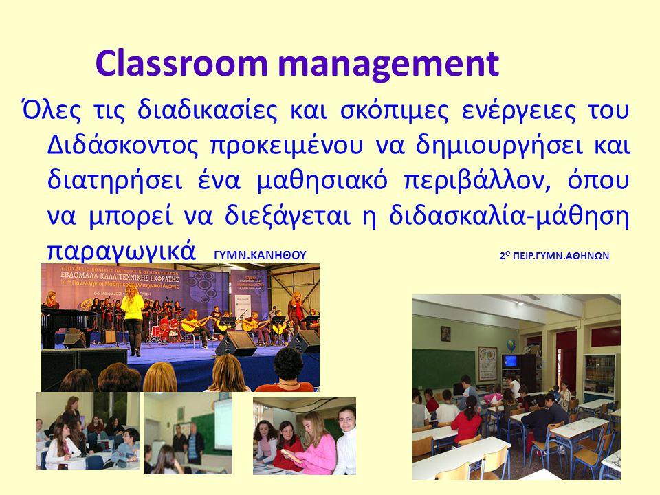 Classroom management Όλες τις διαδικασίες και σκόπιμες ενέργειες του Διδάσκοντος προκειμένου να δημιουργήσει και διατηρήσει ένα μαθησιακό περιβάλλον, όπου να μπορεί να διεξάγεται η διδασκαλία-μάθηση παραγωγικά ΓΥΜΝ.ΚΑΝΗΘΟΥ 2 Ο ΠΕΙΡ.ΓΥΜΝ.ΑΘΗΝΩΝ 4