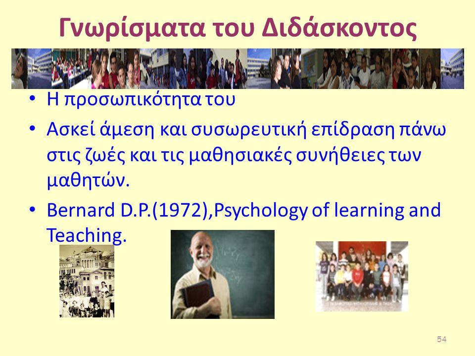 Γνωρίσματα του Διδάσκοντος Η προσωπικότητα του Ασκεί άμεση και συσωρευτική επίδραση πάνω στις ζωές και τις μαθησιακές συνήθειες των μαθητών.