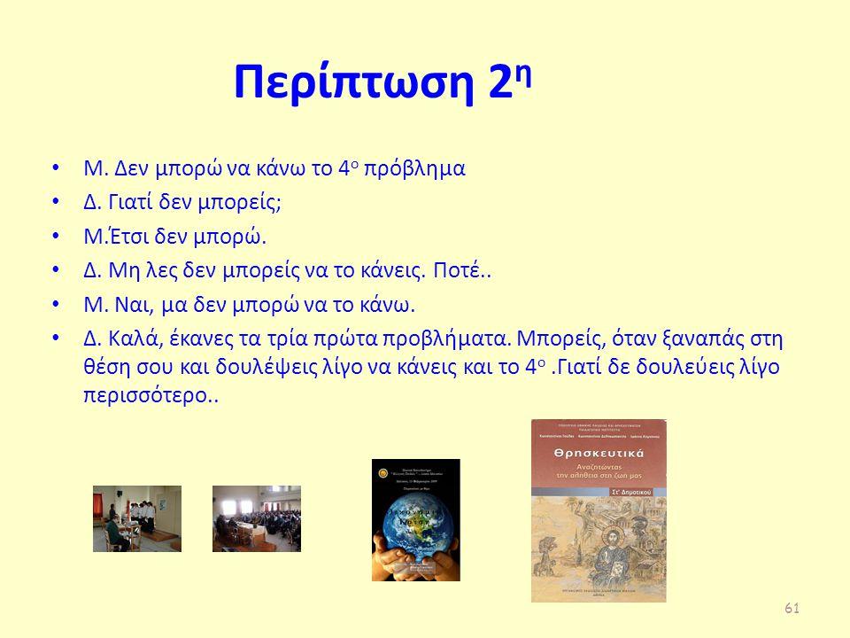 Περίπτωση 2 η Μ.Δεν μπορώ να κάνω το 4 ο πρόβλημα Δ.