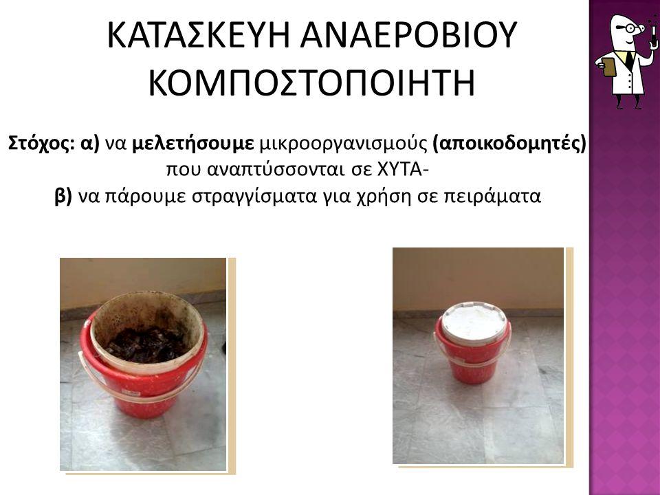 Στόχος: α) να μελετήσουμε μικροοργανισμούς (αποικοδομητές) που αναπτύσσονται σε ΧΥΤΑ- β) να πάρουμε στραγγίσματα για χρήση σε πειράματα ΚΑΤΑΣΚΕΥΗ ΑΝΑΕΡΟΒΙΟΥ ΚΟΜΠΟΣΤΟΠΟΙΗΤΗ