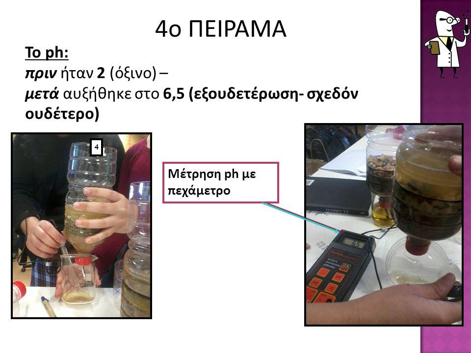 Το ph: πριν ήταν 2 (όξινο) – μετά αυξήθηκε στο 6,5 (εξουδετέρωση- σχεδόν ουδέτερο) Μέτρηση ph με πεχάμετρο 4 4ο ΠΕΙΡΑΜΑ