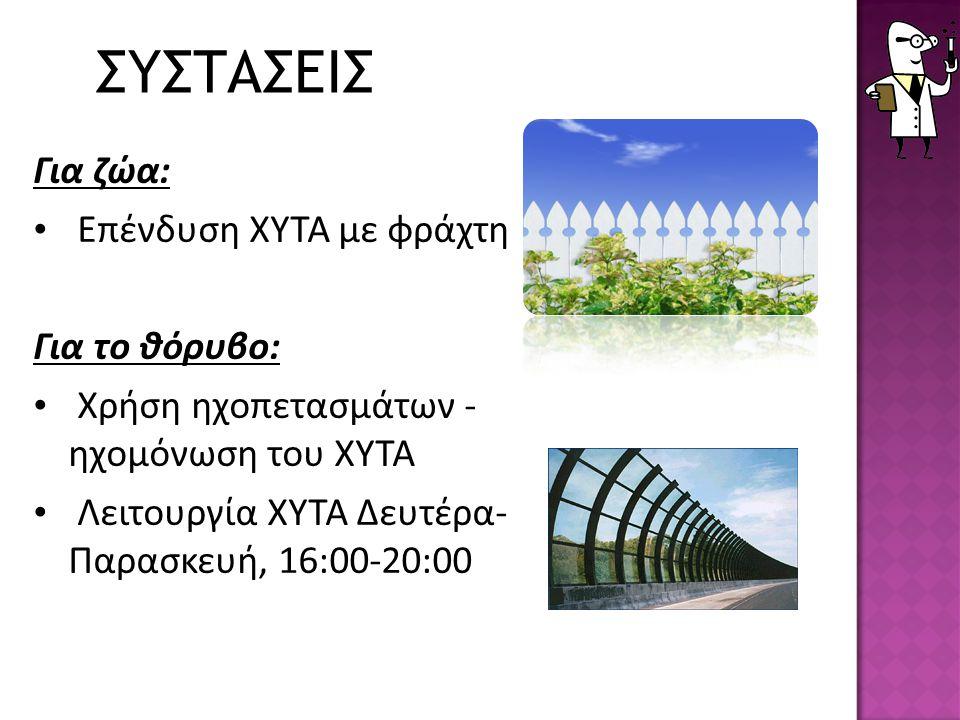 Για ζώα: Επένδυση ΧΥΤΑ με φράχτη Για το θόρυβο: Χρήση ηχοπετασμάτων - ηχομόνωση του ΧΥΤΑ Λειτουργία ΧΥΤΑ Δευτέρα- Παρασκευή, 16:00-20:00 ΣΥΣΤΑΣΕΙΣ