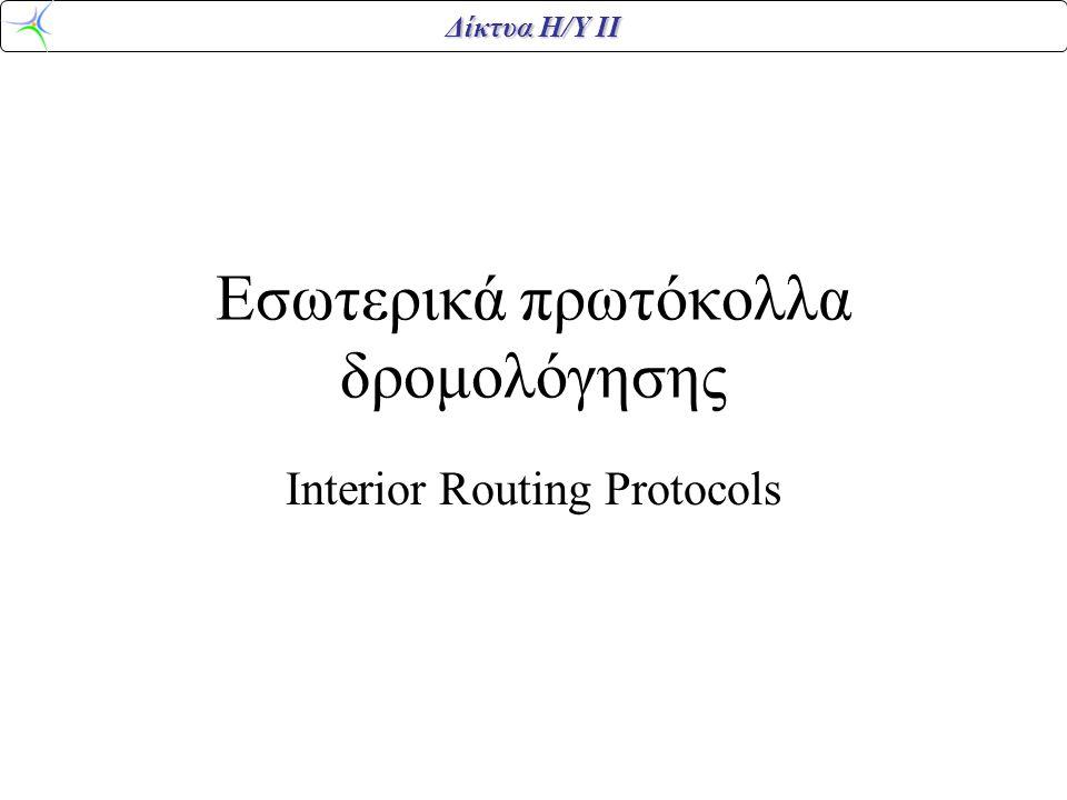 Δίκτυα Η/Υ ΙΙ Distance Vector Routing Κάθε δρομολογητής διατηρεί ένα διάνυσμα προορισμών της μορφής ανάμεσα στον ίδιο και σε κάθε άλλο κόμβο στο δίκτυο.