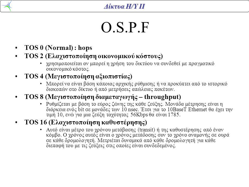 Δίκτυα Η/Υ ΙΙ O.S.P.F TOS 0 (Normal) : hops TOS 2 (Ελαχιστοποίηση οικονομικού κόστους) χρησιμοποιείται αν μπορεί η χρήση του δικτύου να συνδεθεί με πρ