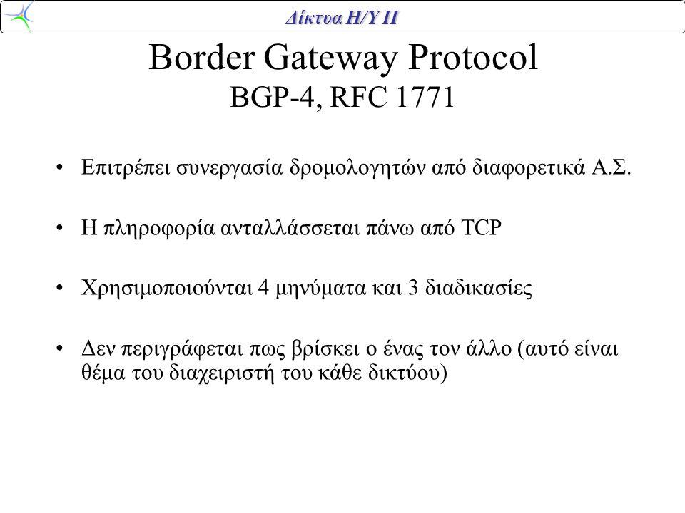 Δίκτυα Η/Υ ΙΙ Border Gateway Protocol BGP-4, RFC 1771 Επιτρέπει συνεργασία δρομολογητών από διαφορετικά Α.Σ. Η πληροφορία ανταλλάσσεται πάνω από TCP Χ
