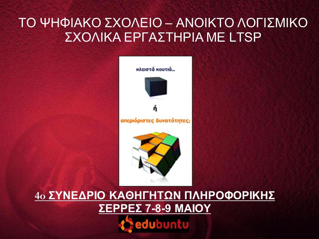 Tερματικο με εγκατεστημένα τα αποθετήρια εκπαιδευτικού λογισμικού