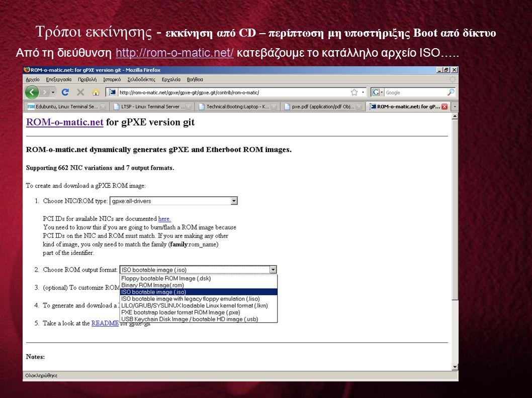 Τρόποι εκκίνησης - εκκίνηση από CD – περίπτωση μη υποστήριξης Boot από δίκτυο Από τη διεύθυνση http://rom-o-matic.net/ κατεβάζουμε το κατάλληλο αρχείο ISO…..http://rom-o-matic.net/
