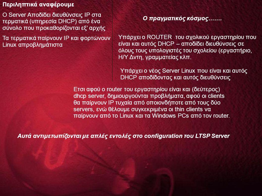Περιληπτικά αναφέρουμε Ο Server Αποδίδει διευθύνσεις ΙΡ στα τερματικά (υπηρεσία DHCP) από ένα σύνολο που προκαθορίζονται εξ' αρχής Τα τερματικά παίρνουν ΙΡ και φορτώνουν Linux απροβλημάτιστα Ο πραγματικός κόσμος…….