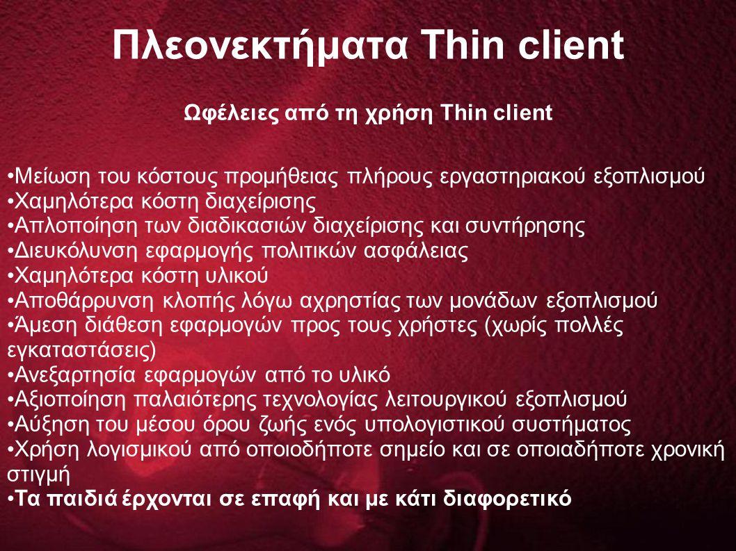 Πλεονεκτήματα Τhin client Ωφέλειες από τη χρήση Τhin client Μείωση του κόστους προμήθειας πλήρους εργαστηριακού εξοπλισμού Χαμηλότερα κόστη διαχείριση