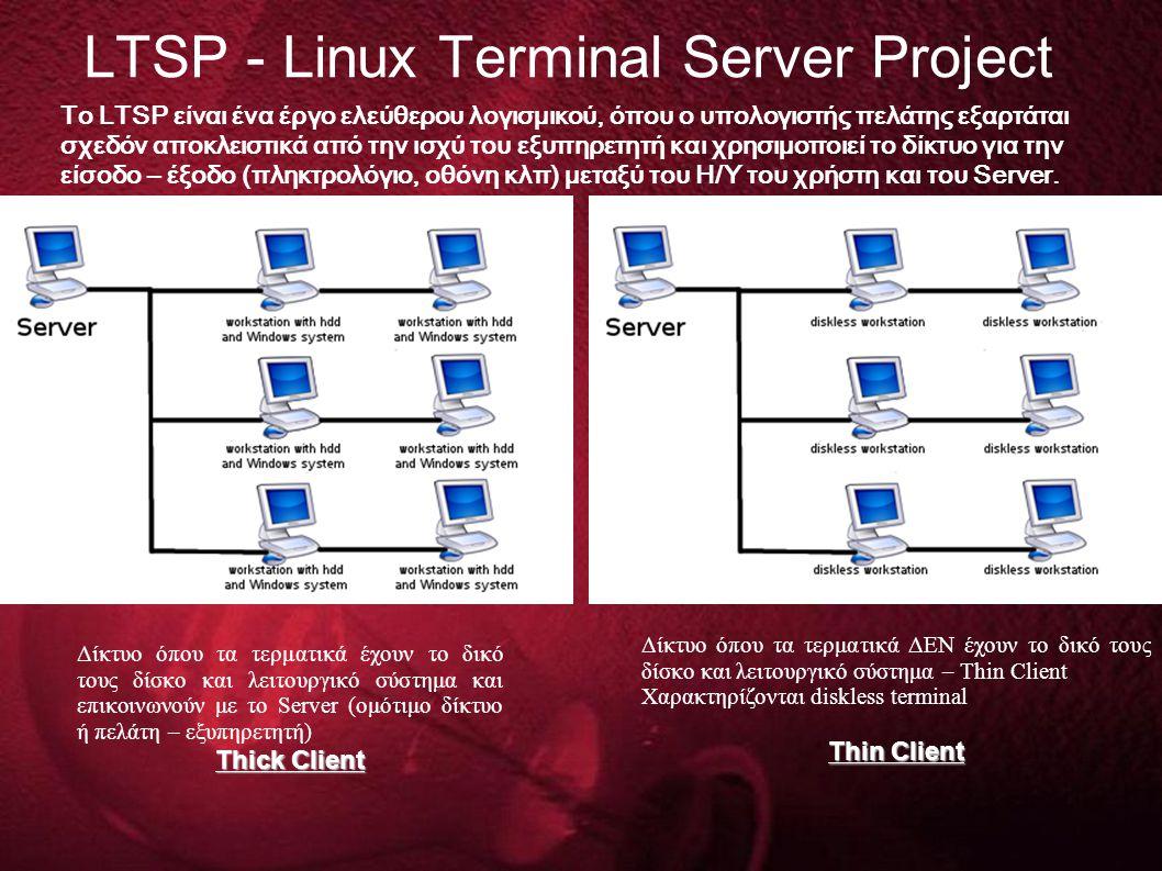 LTSP και WINDOWS based εφαρμογές LTSP - Linux Terminal Server Project Μπορούμε να εγκαταστήσουμε μια Server έκδοση Windows σε εικονική μηχανή (VirtualBox / VmWare / Virtual PC) εντός του Linux server μας, και όταν χρειαζόμαστε Windows εφαρμογές, οι thin clients να κάνουν remote desktop στην εικονική μηχανή.