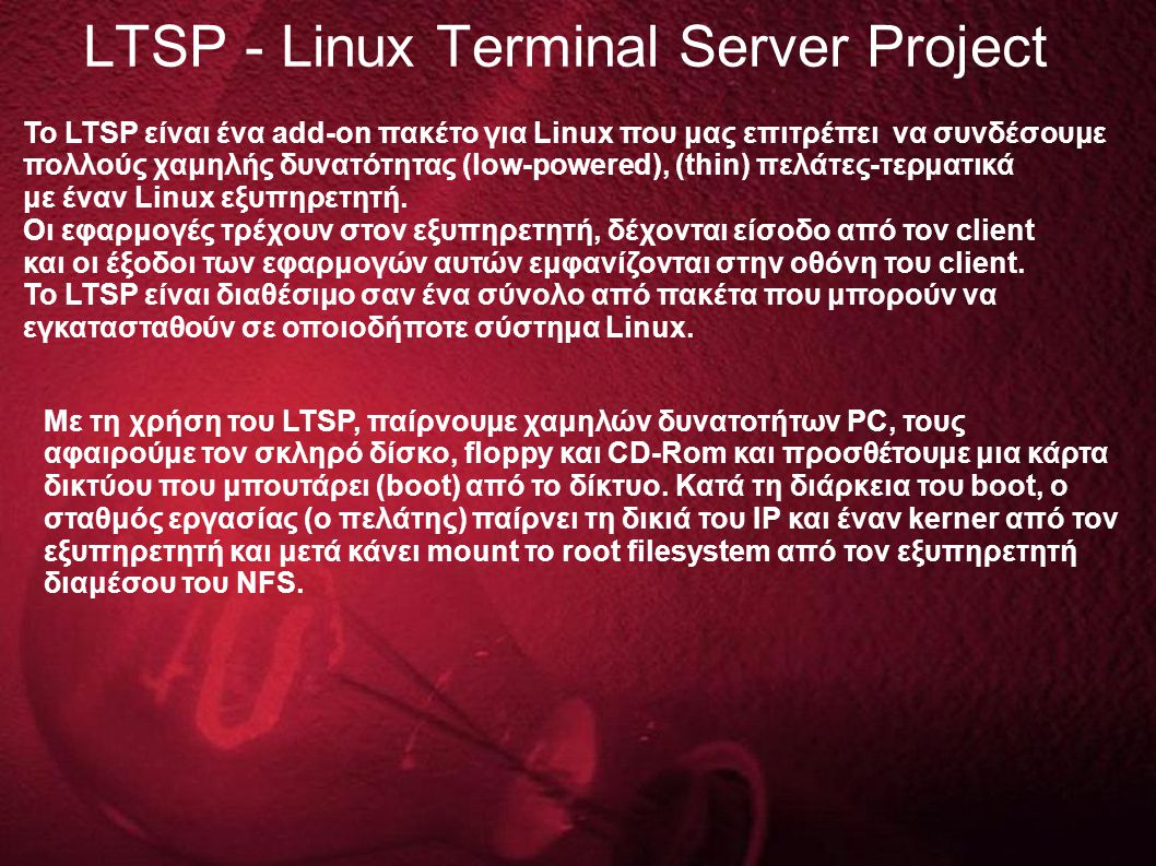 Το μοντέλο Thin-Client / Server Based Computing * Στον Server γίνεται η εγκατάσταση, διαχείριση και εκτέλεση των εφαρμογών * Μέσω του τοπικού δικτύου μεταφέρονται όλες οι αλλαγές σε πληκτρολόγιο, οθόνη κλπ * Στους σταθμούς εργασίας προβάλλονται τα αποτελέσματα στην οθόνη