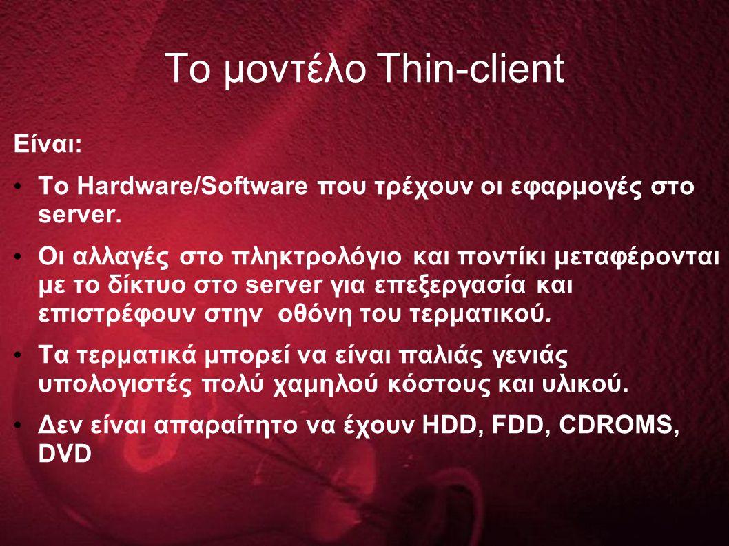 Το μοντέλο Τhin-client Είναι: To Hardware/Software που τρέχουν οι εφαρμογές στο server. Οι αλλαγές στο πληκτρολόγιο και ποντίκι μεταφέρονται με το δίκ