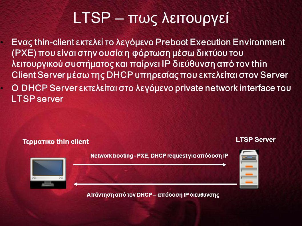 LTSP – πως λειτουργεί Νetwork booting - PXE, DHCP request για απόδοση ΙΡ Απάντηση από τον DHCP – απόδοση IP διευθυνσης Από τον DHCP αποδόθηκε η Διεύθυνση 192.168.1.73
