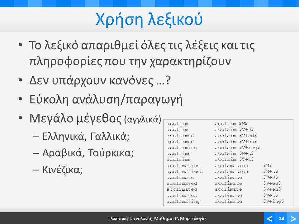 <> Χρήση λεξικού Το λεξικό απαριθμεί όλες τις λέξεις και τις πληροφορίες που την χαρακτηρίζουν Δεν υπάρχουν κανόνες ….