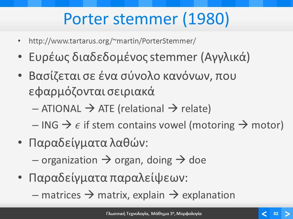 <> Porter stemmer (1980) Γλωσσική Τεχνολογία, Μάθημα 3 ο, Μορφολογία32