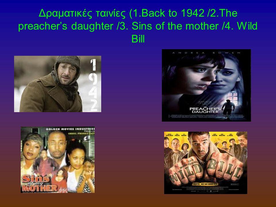Δραματικές ταινίες (1.Back to 1942 /2.The preacher's daughter /3. Sins of the mother /4. Wild Bill