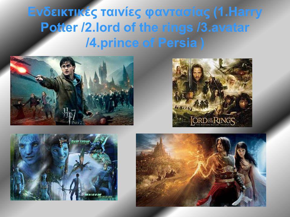 Ενδεικτικές ταινίες φαντασίας (1.Harry Potter /2.lord of the rings /3.avatar /4.prince of Persia )
