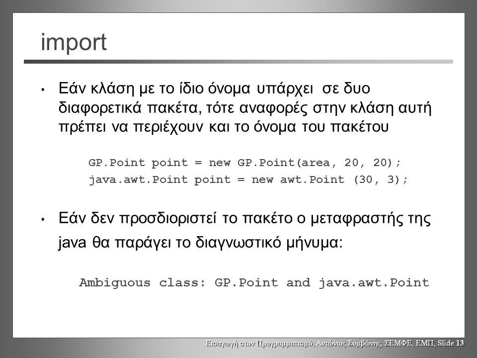 Εισαγωγή στον Προγραμματισμό, Αντώνιος Συμβώνης, ΣΕΜΦΕ, ΕΜΠ, Slide 13 import Εάν κλάση με το ίδιο όνομα υπάρχει σε δυο διαφορετικά πακέτα, τότε αναφορ