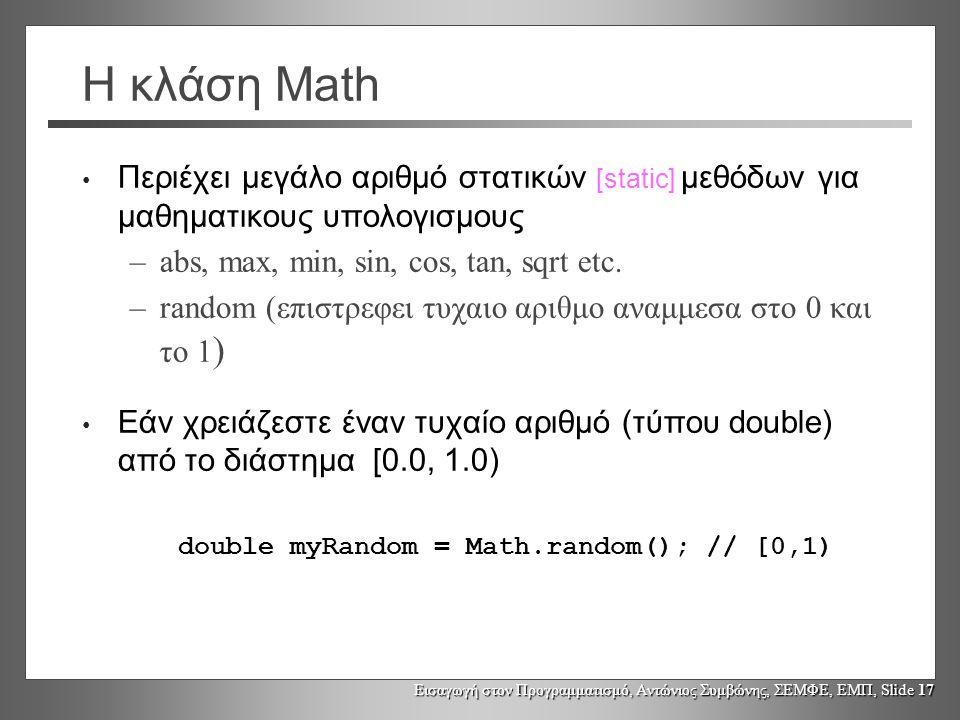 Εισαγωγή στον Προγραμματισμό, Αντώνιος Συμβώνης, ΣΕΜΦΕ, ΕΜΠ, Slide 17 Η κλάση Math Περιέχει μεγάλο αριθμό στατικών [static] μεθόδων για μαθηματικους υ