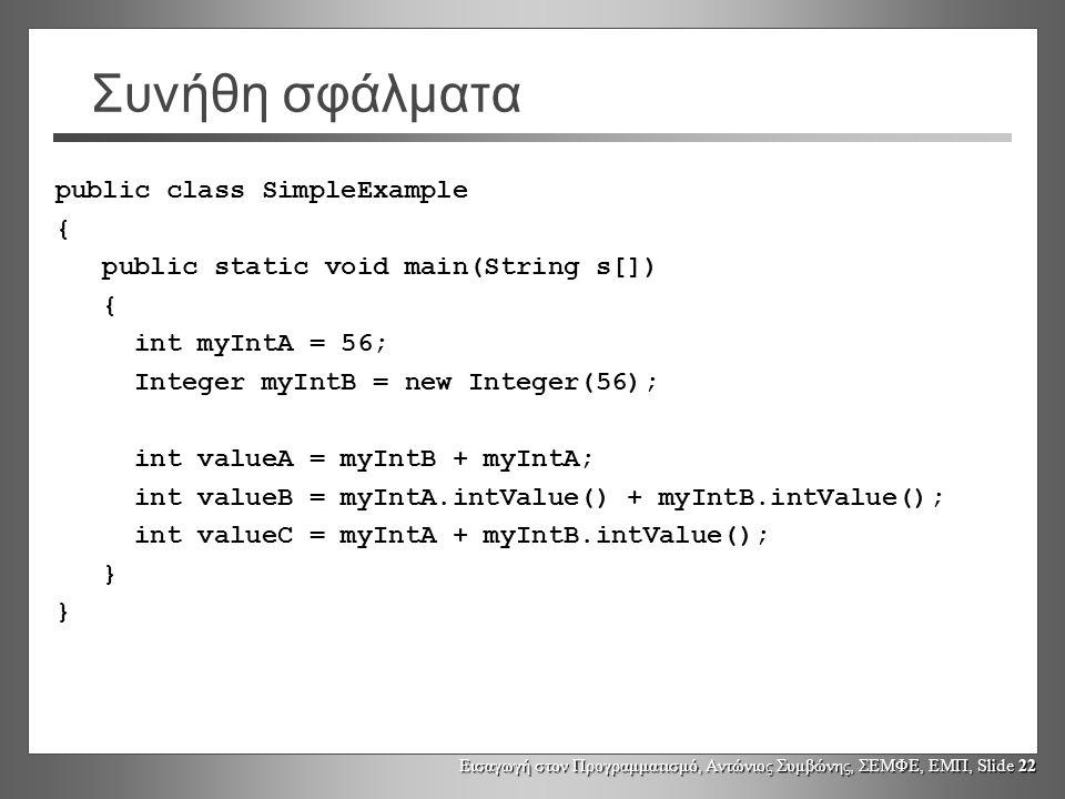 Εισαγωγή στον Προγραμματισμό, Αντώνιος Συμβώνης, ΣΕΜΦΕ, ΕΜΠ, Slide 22 Συνήθη σφάλματα public class SimpleExample { public static void main(String s[])