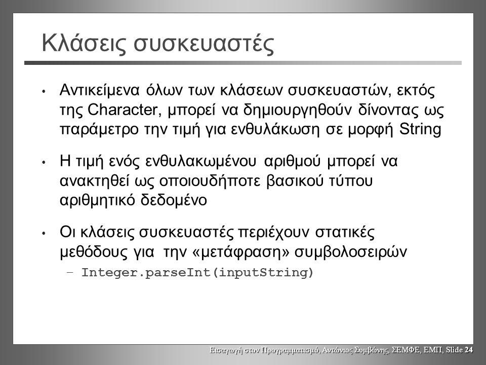 Εισαγωγή στον Προγραμματισμό, Αντώνιος Συμβώνης, ΣΕΜΦΕ, ΕΜΠ, Slide 24 Κλάσεις συσκευαστές Αντικείμενα όλων των κλάσεων συσκευαστών, εκτός της Characte