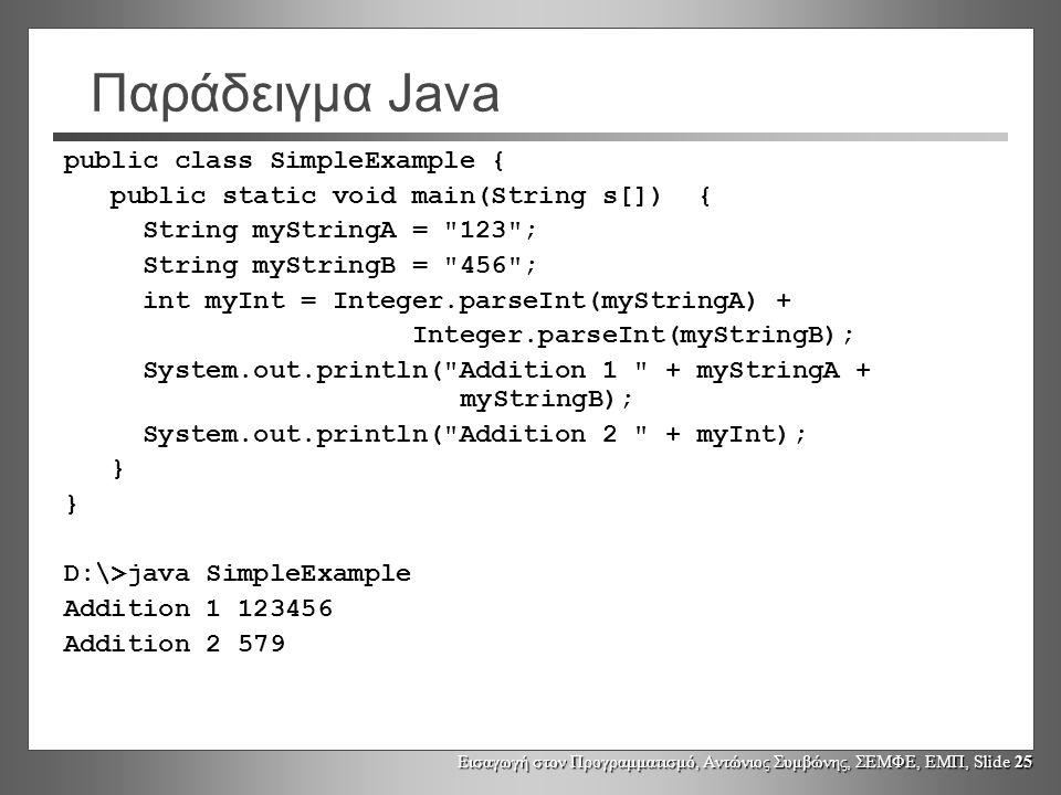 Εισαγωγή στον Προγραμματισμό, Αντώνιος Συμβώνης, ΣΕΜΦΕ, ΕΜΠ, Slide 25 Παράδειγμα Java public class SimpleExample { public static void main(String s[])