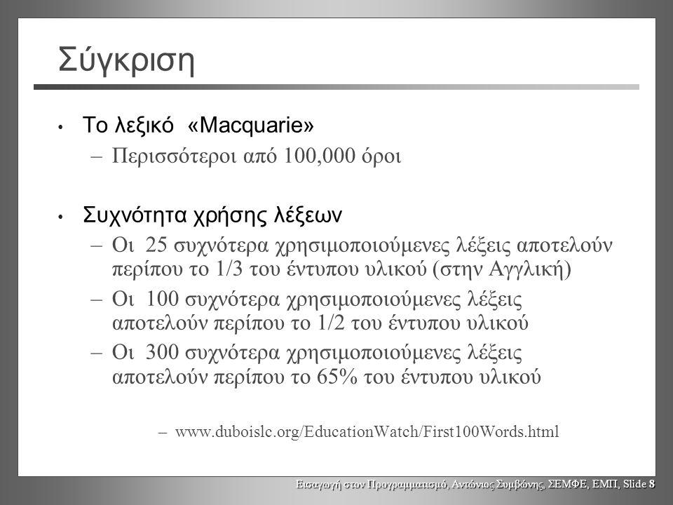 Εισαγωγή στον Προγραμματισμό, Αντώνιος Συμβώνης, ΣΕΜΦΕ, ΕΜΠ, Slide 8 Σύγκριση Το λεξικό «Macquarie» –Περισσότεροι από 100,000 όροι Συχνότητα χρήσης λέ