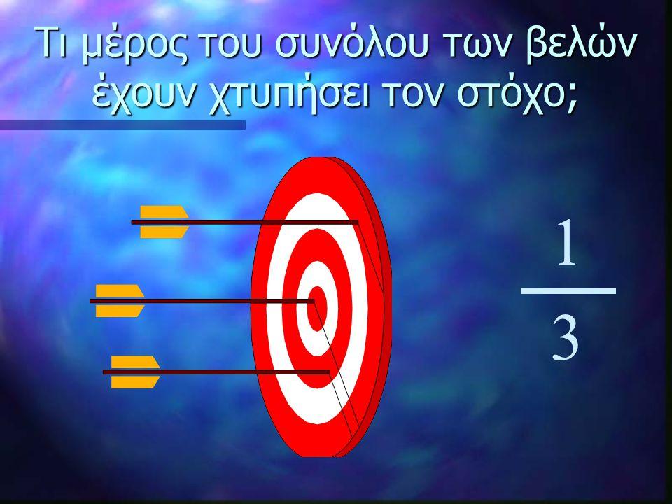 Τι μέρος του συνόλου των βελών έχουν χτυπήσει τον στόχο; 1 3