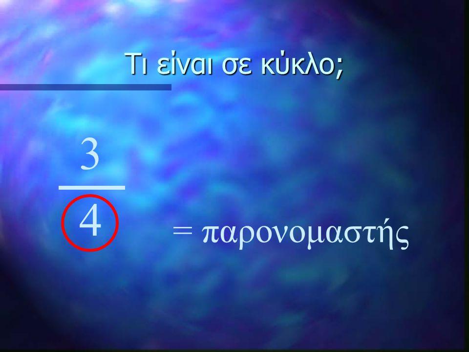 Τι είναι σε κύκλο; 3 4 = αριθμητής