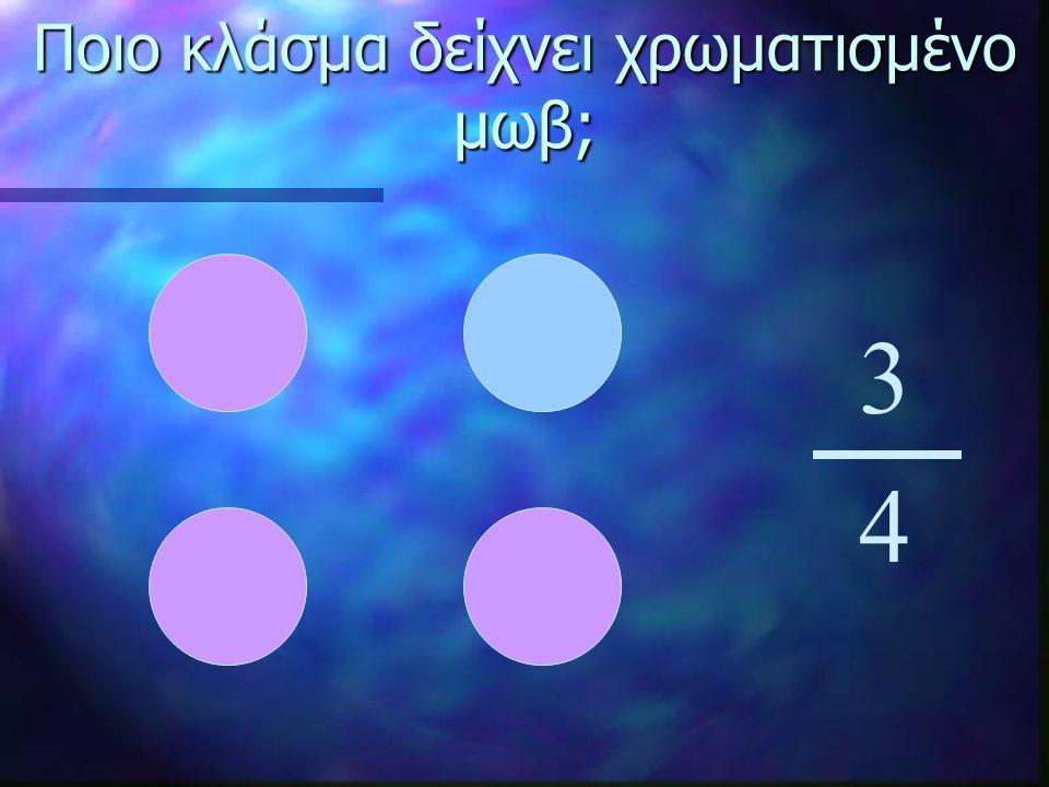 Ποιο κλάσμα δείχνει χρωματισμένο μωβ; 3 4