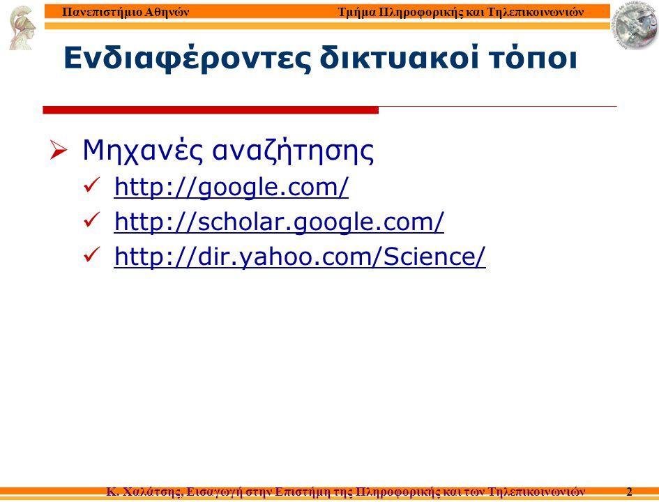 Τμήμα Πληροφορικής και Τηλεπικοινωνιών Κ.