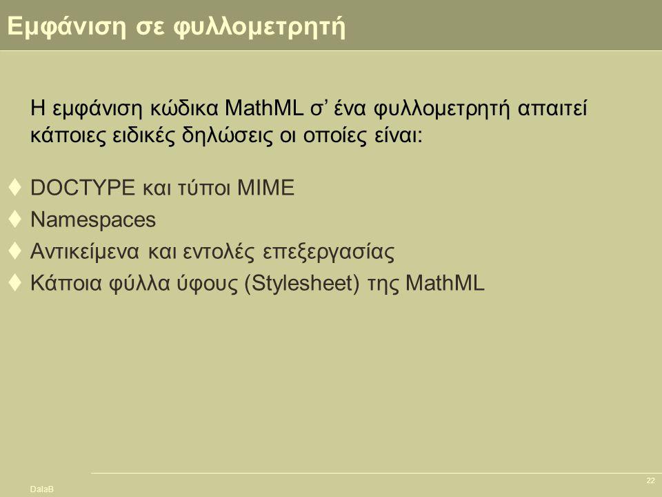 DalaB 22 Εμφάνιση σε φυλλομετρητή  DOCTYPE και τύποι MIME  Namespaces  Αντικείμενα και εντολές επεξεργασίας  Κάποια φύλλα ύφους (Stylesheet) της M