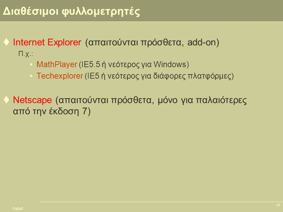 DalaB 23 Διαθέσιμοι φυλλομετρητές  Internet Explorer (απαιτούνται πρόσθετα, add-on) Π.χ.: MathPlayer (IE5.5 ή νεότερος για Windows) Techexplorer (IE5