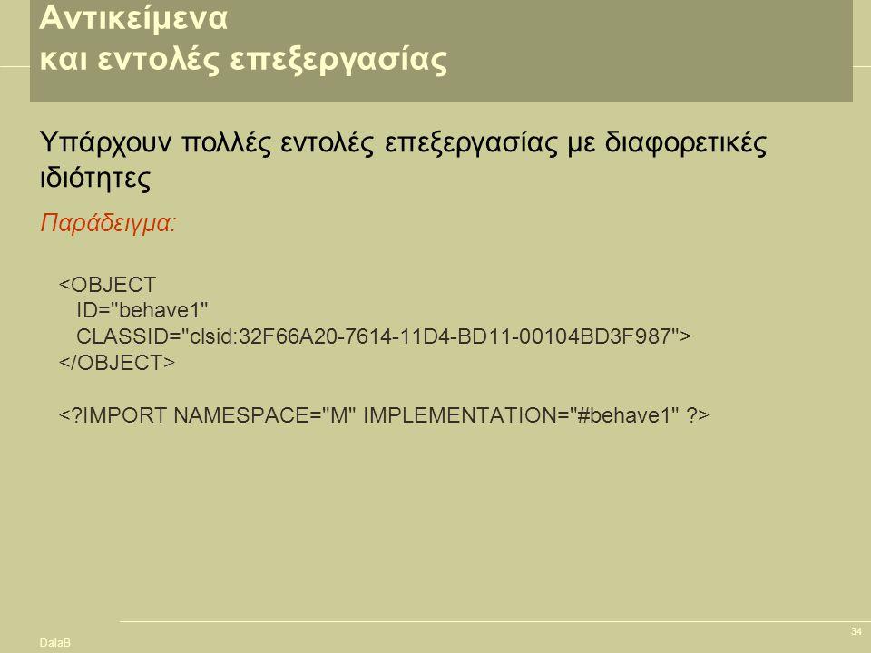 DalaB 34 Αντικείμενα και εντολές επεξεργασίας <OBJECT ID=