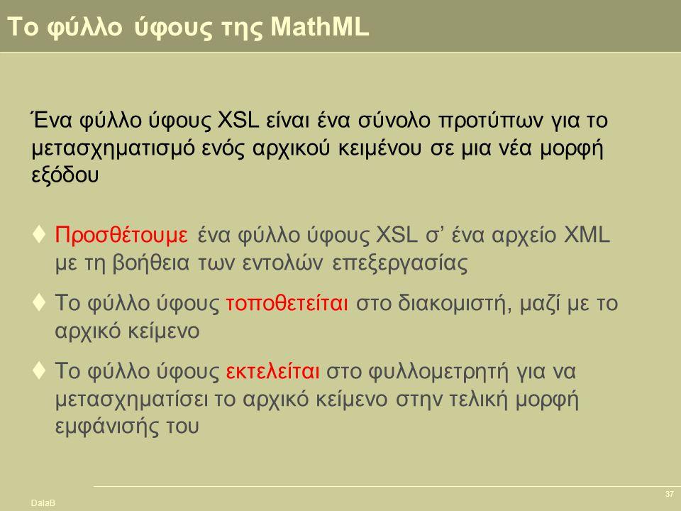 DalaB 37 Το φύλλο ύφους της MathML  Προσθέτουμε ένα φύλλο ύφους XSL σ' ένα αρχείο XML με τη βοήθεια των εντολών επεξεργασίας  Το φύλλο ύφους τοποθετ
