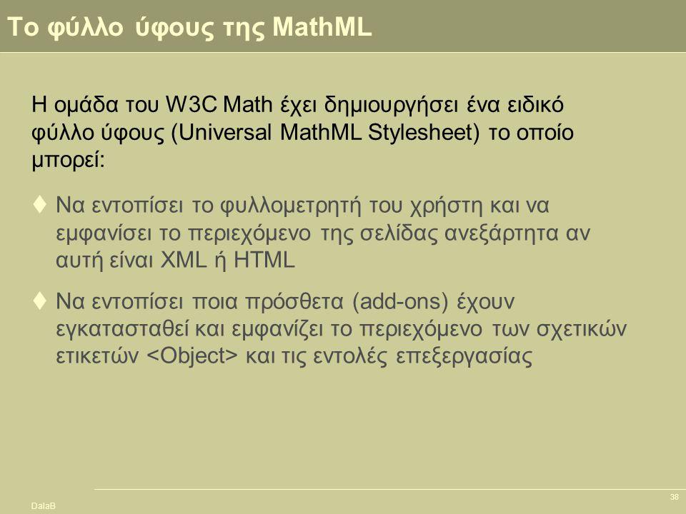 DalaB 38 Το φύλλο ύφους της MathML  Να εντοπίσει το φυλλομετρητή του χρήστη και να εμφανίσει το περιεχόμενο της σελίδας ανεξάρτητα αν αυτή είναι XML