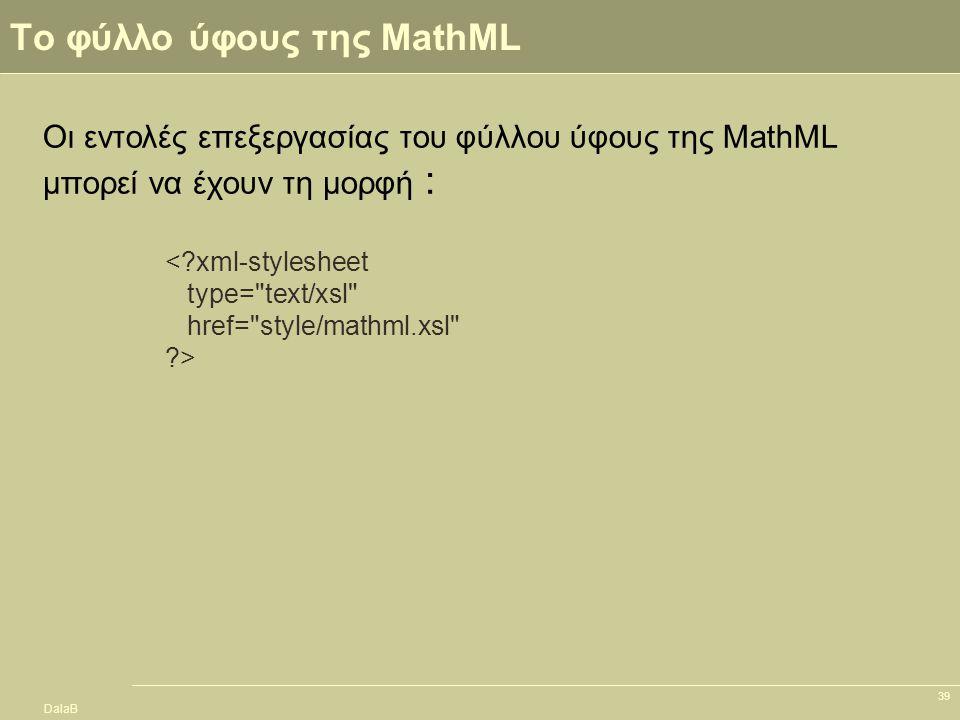 DalaB 39 Το φύλλο ύφους της MathML <?xml-stylesheet type=