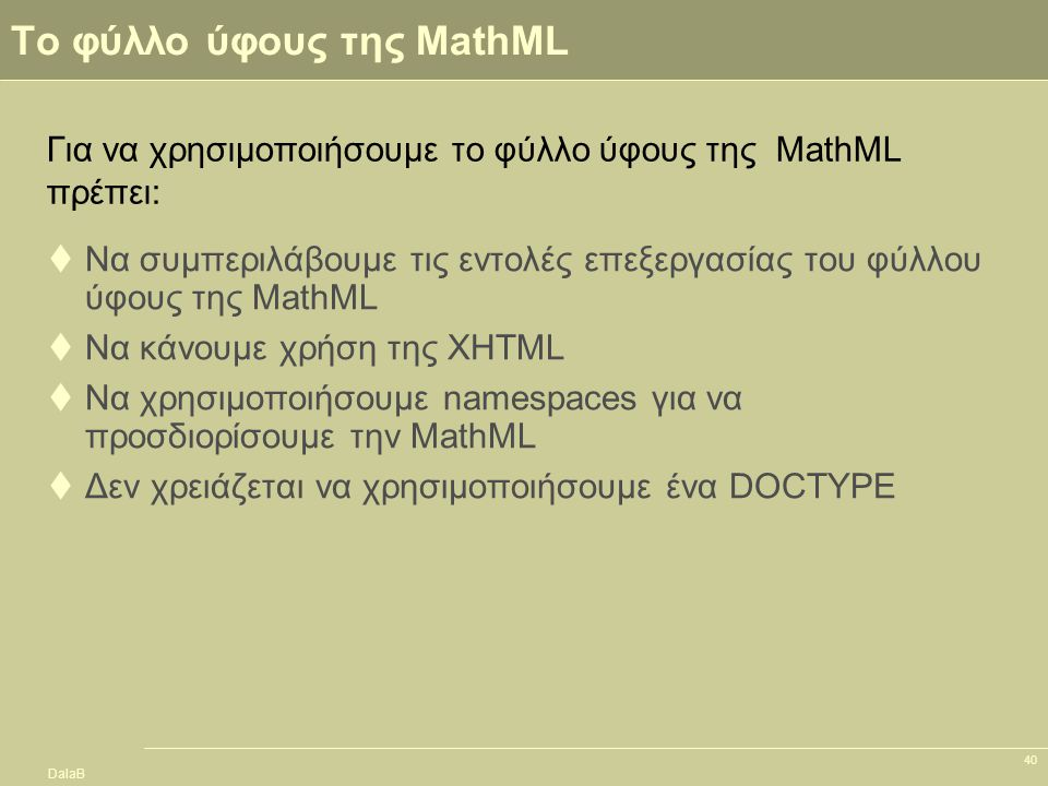 DalaB 40 Το φύλλο ύφους της MathML  Να συμπεριλάβουμε τις εντολές επεξεργασίας του φύλλου ύφους της MathML  Να κάνουμε χρήση της XHTML  Να χρησιμοπ