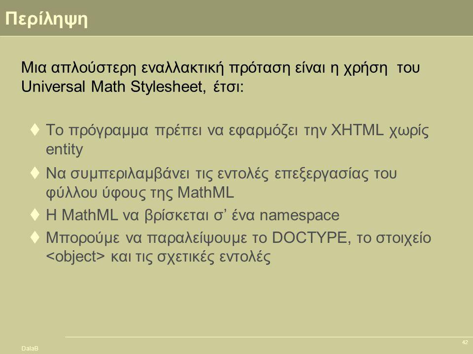 DalaB 42 Περίληψη  Το πρόγραμμα πρέπει να εφαρμόζει την XHTML χωρίς entity  Να συμπεριλαμβάνει τις εντολές επεξεργασίας του φύλλου ύφους της MathML