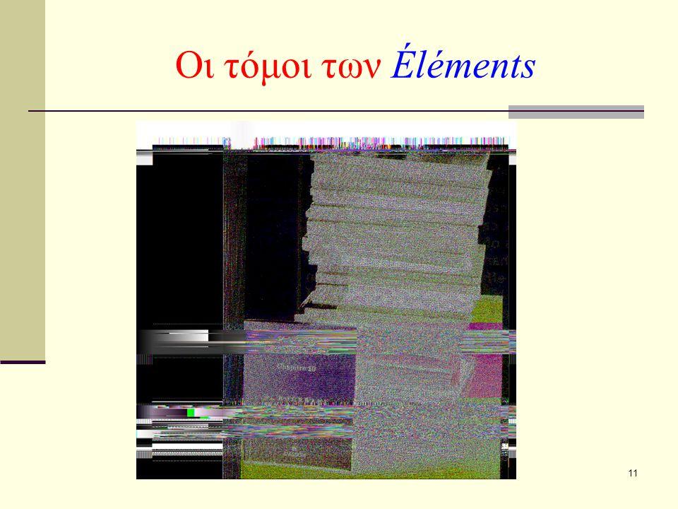 11 Οι τόμοι των Éléments
