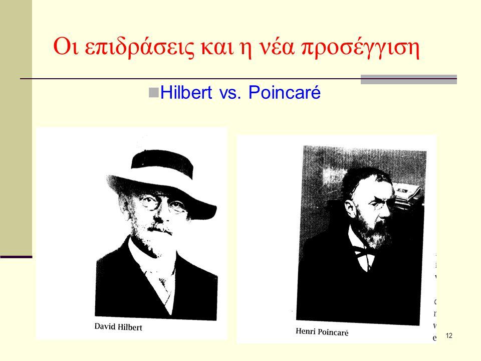 12 Οι επιδράσεις και η νέα προσέγγιση Hilbert vs. Poincaré