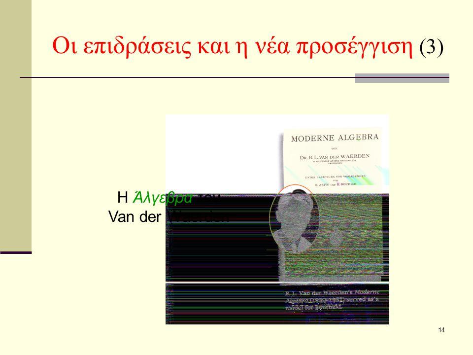 14 Οι επιδράσεις και η νέα προσέγγιση (3) Η Άλγεβρα του Van der Waerden
