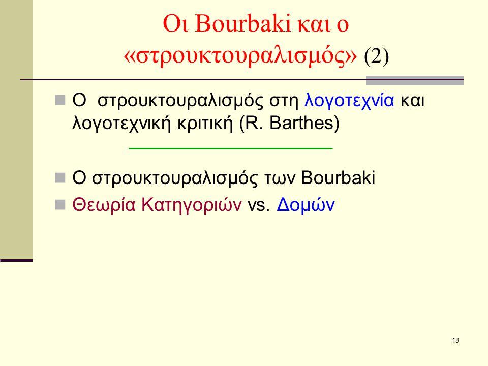 18 Οι Bourbaki και ο «στρουκτουραλισμός» (2) Ο στρουκτουραλισμός στη λογοτεχνία και λογοτεχνική κριτική (R. Barthes) Ο στρουκτουραλισμός των Bourbaki
