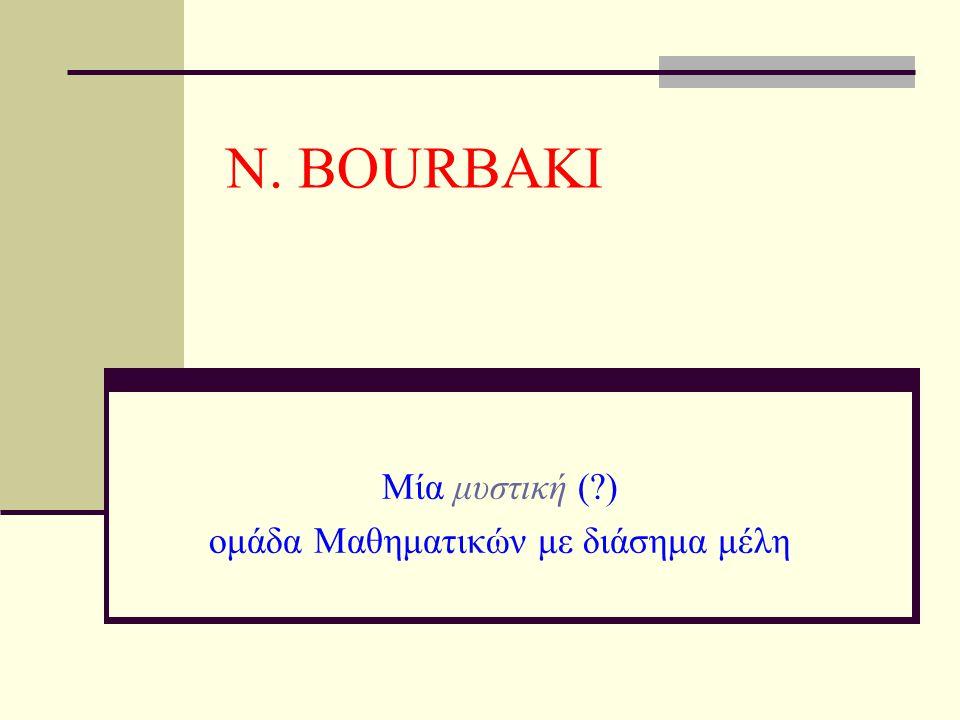 Ν. ΒOURBAKI Μία μυστική (?) ομάδα Μαθηματικών με διάσημα μέλη