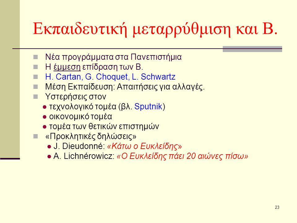 23 Εκπαιδευτική μεταρρύθμιση και Β. Νέα προγράμματα στα Πανεπιστήμια Η έμμεση επίδραση των Β. H. Cartan, G. Choquet, L. Schwartz Μέση Εκπαίδευση: Απαι
