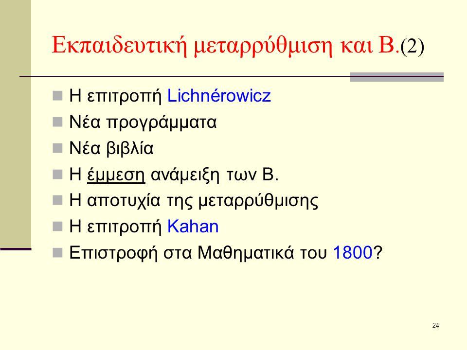 24 Εκπαιδευτική μεταρρύθμιση και Β.(2) H επιτροπή Lichnérowicz Νέα προγράμματα Νέα βιβλία Η έμμεση ανάμειξη των Β. Η αποτυχία της μεταρρύθμισης Η επιτ