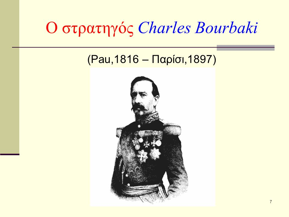 7 Ο στρατηγός Charles Bourbaki (Pau,1816 – Παρίσι,1897)